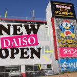 4月27日「メガドンキ」に「ダイソー」がオープンするよ!