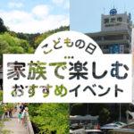 こどもの日、家族で楽しめるイベント!「見山のこどもまつり」「茨木音楽祭」