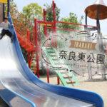 スリル体感!ミニフリーフォールすべり台があるよ「奈良東公園」