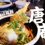 驚きのコシ!茨木の人気うどん店「釜揚げ饂飩 唐庵(とうあん)」