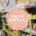 こどもと楽しむ駄菓子屋さん「みのちゃん」レトロ10円ゲームもあるよ!
