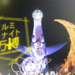 幻想的な太陽の塔!花火も楽しめる「イルミナイト万博2018」に行ってきたよ!