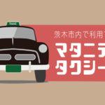 出産準備!茨木市内で利用できる陣痛タクシーはどこ?