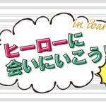 ロサヴィアに「ルパンレンジャーvs パトレンジャー」が!追手門に「仮面ライダージオウ」が!!