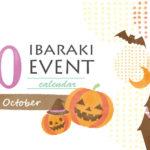 【2019年10月】茨木イベント&おでかけ情報