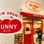 コッペパン専門店が茨木にオープン!「SUNNY(サニー)コッペ」