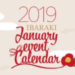 【2019年1月】茨木イベント&おでかけ情報