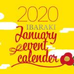 【2020年1月】茨木イベント&おでかけ情報