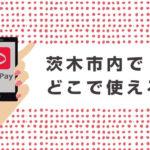 茨木市で使えるお店は?スマホ決済「PayPay」。今20%還元のキャンペーンも実施中!