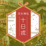 福をもらいに茨木神社の十日戎へ