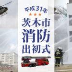 2019茨木市出初式に行ってきた!来年の参考に見る場所や駐輪場のことも。