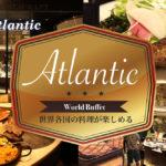 豪華客船で世界各国の料理をバイキング!エキスポシティにある「アトランティック」
