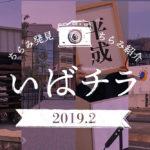 【2019年2月】ラムー彩都店・新しい遊歩道・工事現場など【いばチラ】