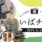 【2019年3・4月】新しいお店・バナナジュース・芝生のピアノなど【いばチラ】
