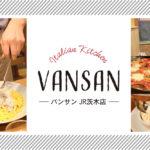 キッズスペースもある!子連れランチにおすすめのイタリアン「VANSAN(バンサン) 茨木店」