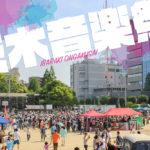 家族で音楽を楽しもう!茨木最大音楽イベント「茨木音楽祭2019」