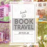 緑の中で本を楽しむ最高の休日を!「ブックトラベル2019」