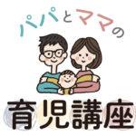 【イベント紹介】育児で悩んでいる方に!「パパとママの育児講座」