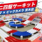 ミニ四駆サーキットコースがあるよ!「コジマ×ビックカメラ 茨木店」