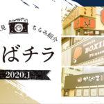 【2020年1月】1月いろいろオープン!【いばチラ】