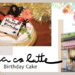 マカロントッピングでかわいいバースデーケーキを「ティコラッテ 茨木店」