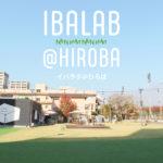 のんびり過ごせる、まちなかにできた芝生広場「イバラボ@ひろば」
